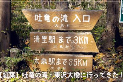 吐竜の滝看板