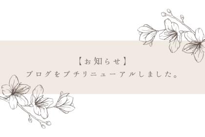【お知らせ】 ブログをプチリニューアルしました。